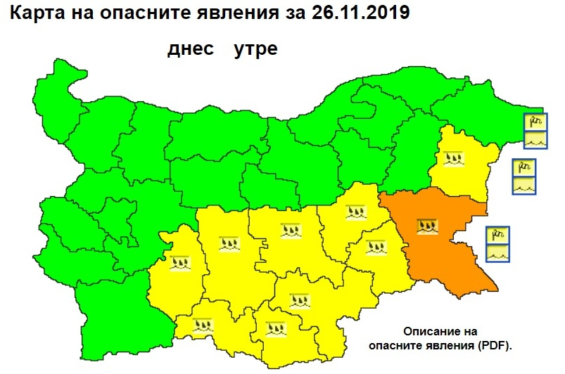Obyaven E Oranzhev Kod Za Obilni Valezhi V Oblast Burgas Dnes